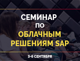 sap-scp-workshop-moscow
